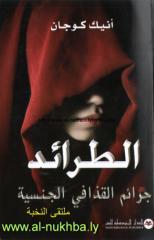 الطرائد - جرائم القذافي الجنسية.pdf