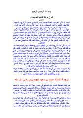 شرح بردة البوصيري.pdf