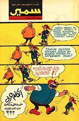 samir 0505 -12.12.1965.cbr