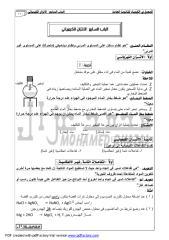 07_ الباب السابع وتقويمه.pdf