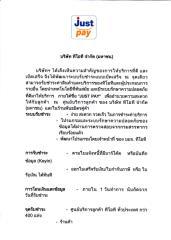 เอกสารใบสมัคร JUST PAY FRANCHISE (2).pdf
