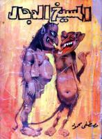 مصطفى محمود..المسيخ الدجال