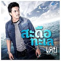 เดช อิสระ (เพลงใหม่) (1).mp3