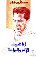 مصطفى محمود..اناشيد الإثم و البراءة