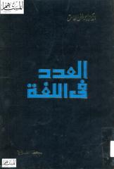 العدد في اللغة.pdf