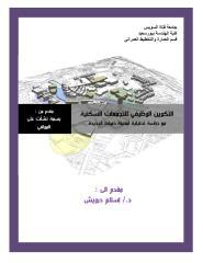 عناصر المناطق السكنية2.pdf