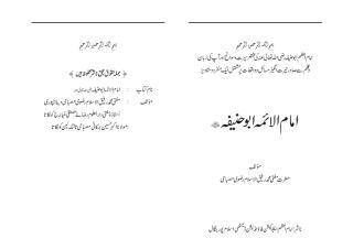 امام الائمہ ابو حنیفہ.pdf