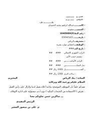 تعريف عبدالله الحميدان بنك الرياض.xls